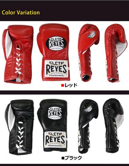 REYES 公式プロフェッショナルボクシンググローブ