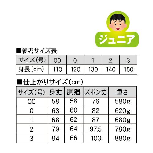 KJ-1 子供用晒フルコンタクト空手衣(上下帯付)