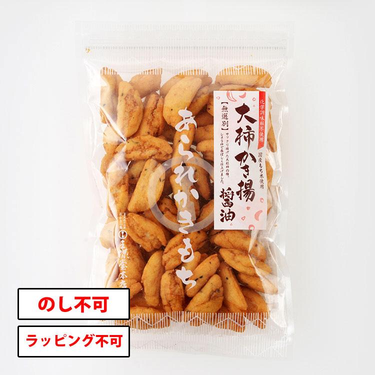 大柿かき揚 醤油(無選別) 140g
