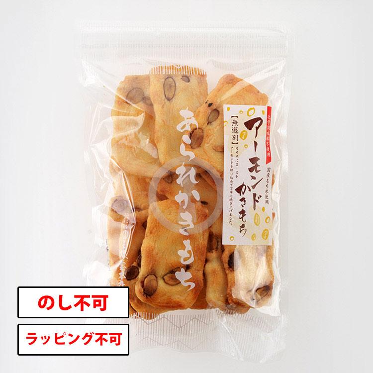 アーモンドかきもち(無選別) 120g
