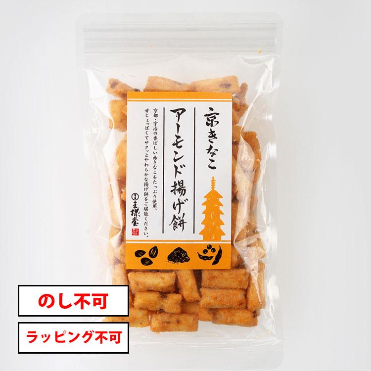 家飲みセットB【期間限定商品】