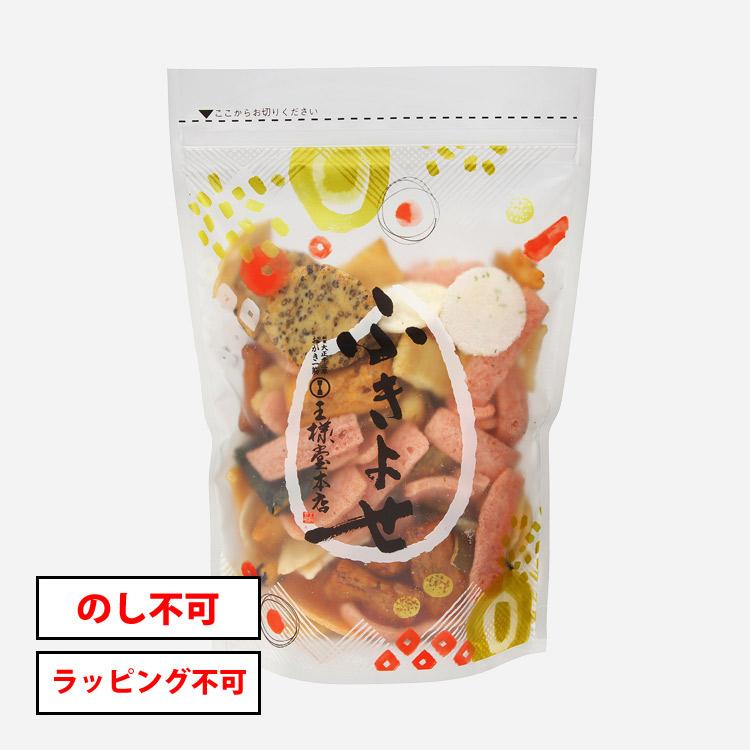 家飲みセットD【期間限定商品】