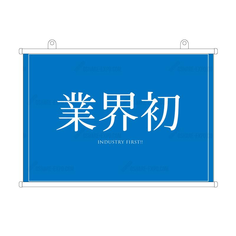 「業界初 」 シンプル(2) タペストリー