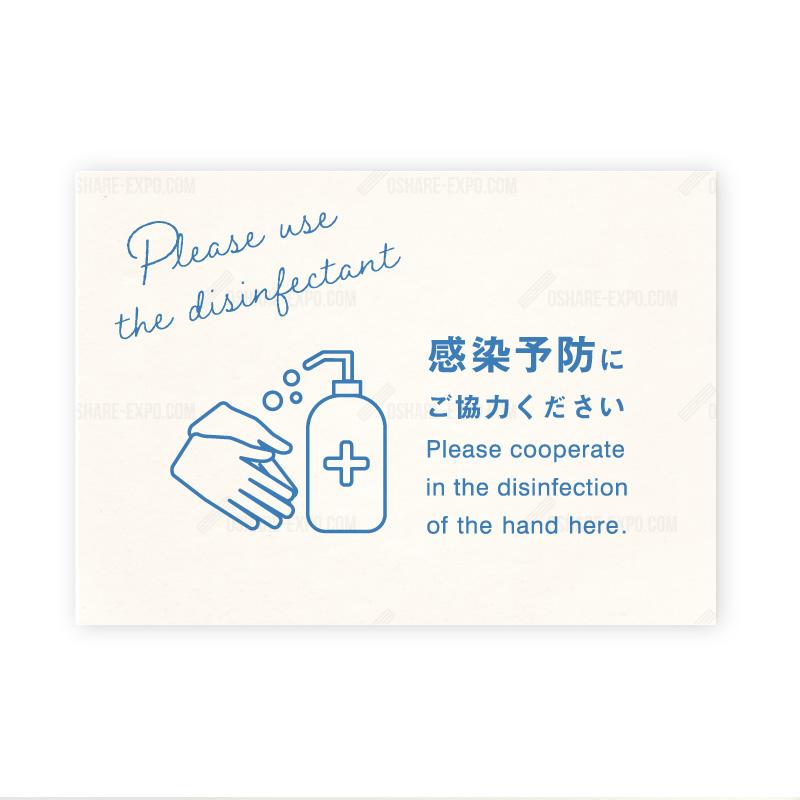 コロナ対策 消毒液 POP B  ポップ・ポスター 販促,販促用品