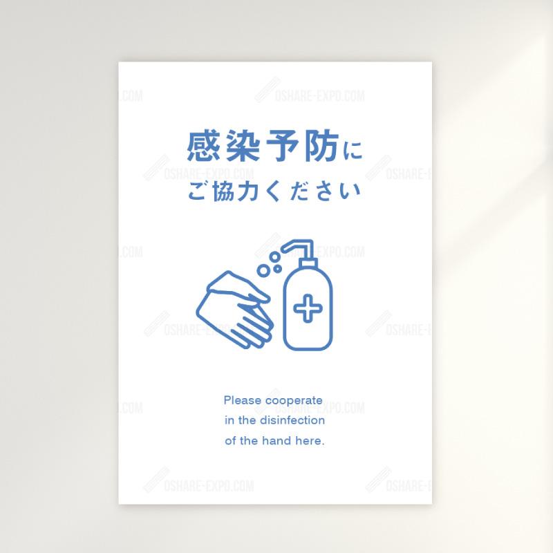 コロナ対策 消毒液 POP A  ポップ・ポスター 販促,販促用品
