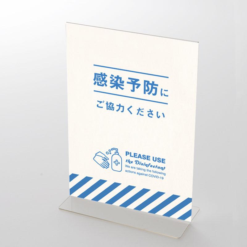 アクリルスタンドセット  コロナ対策 消毒液 POP  C