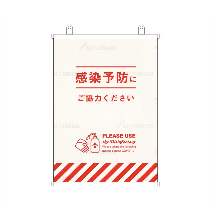 コロナ対策 消毒液 POP C  タペストリー 販促