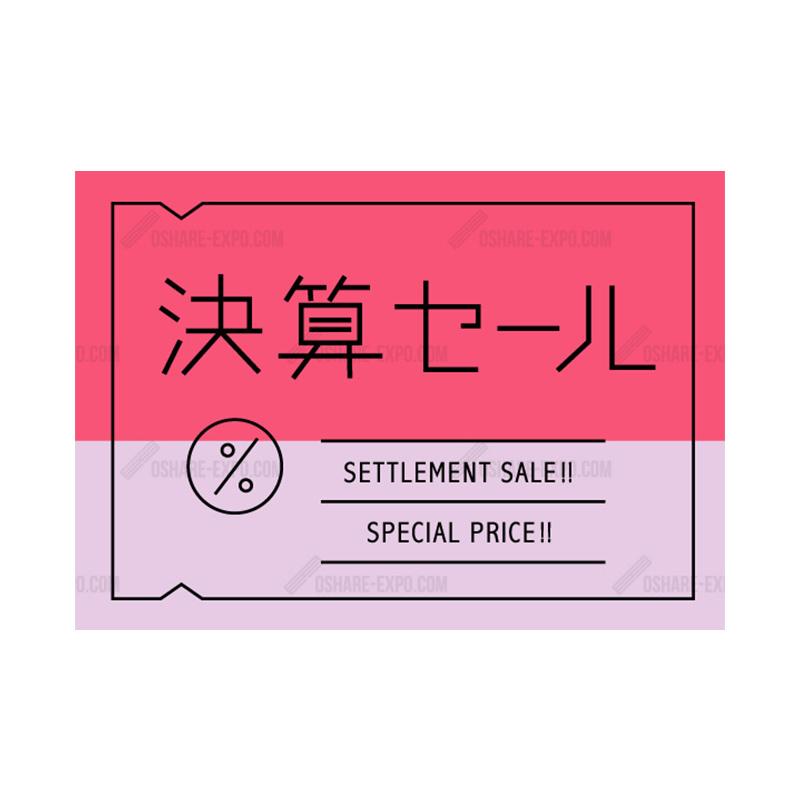 チケット柄 決算セール ポップ・ポスター
