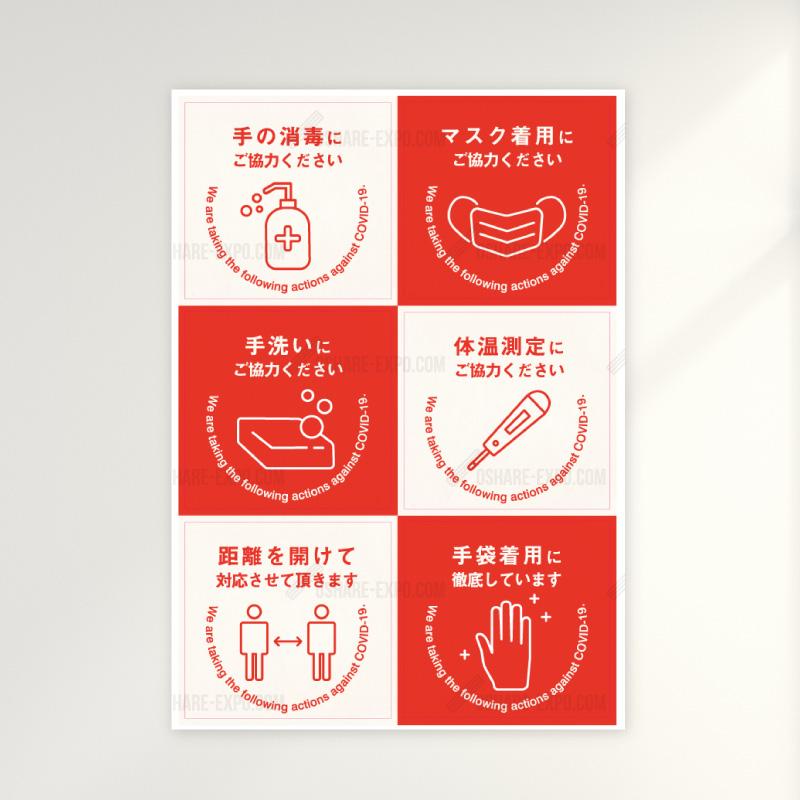 コロナ対策 6種のアイコンステッカーB,消毒,手洗い,ウイルス対策