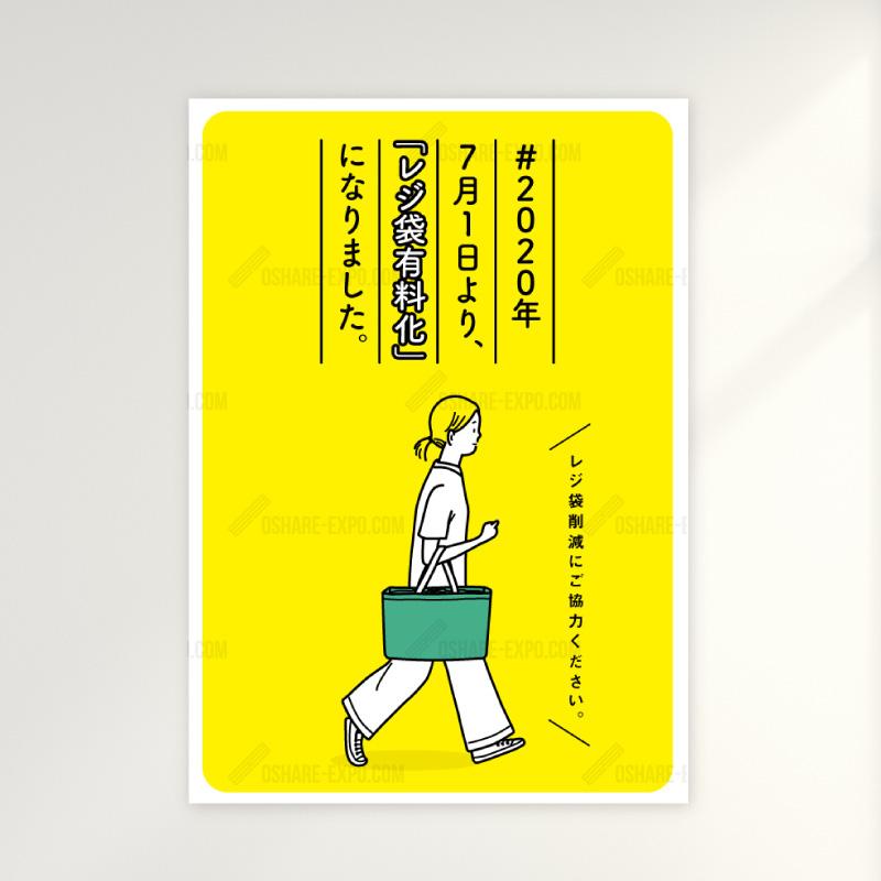 「レジ袋有料化」 イラスト(1) ポップ・ポスター 販促,販促用品