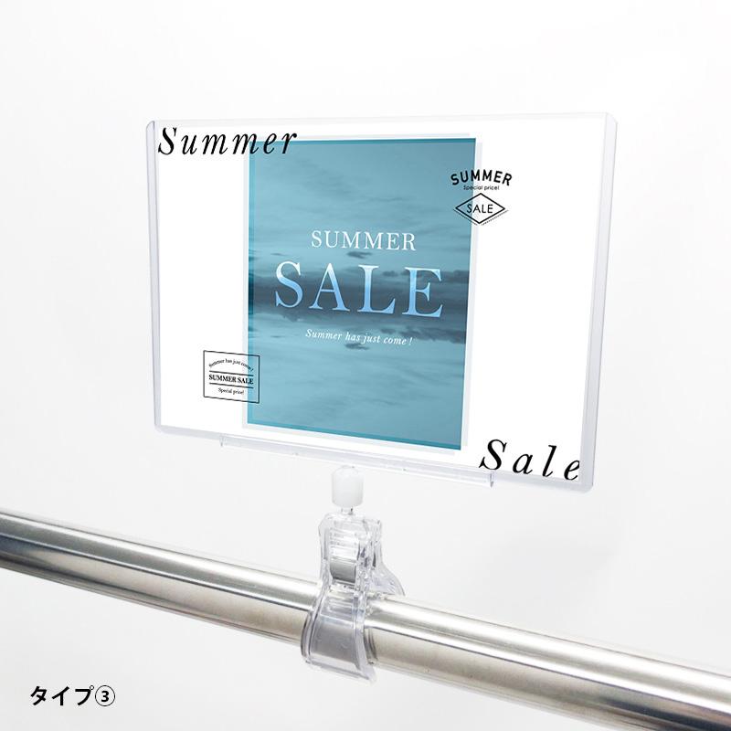A6クリップセット(樹脂) SEAデザイン SUMMER SALE POP