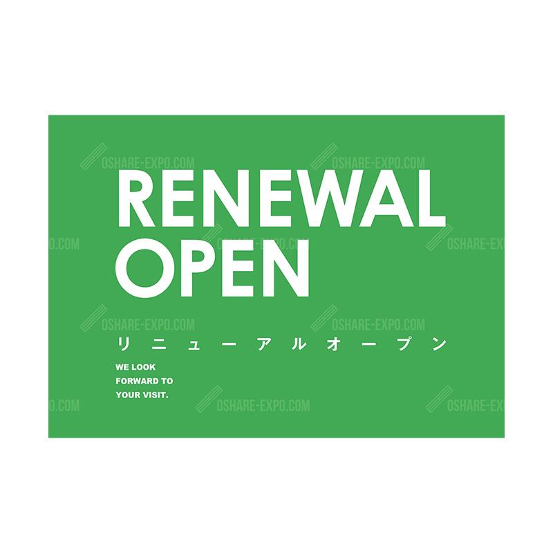 RenewalOpen ポップカラー ポップ・ポスター