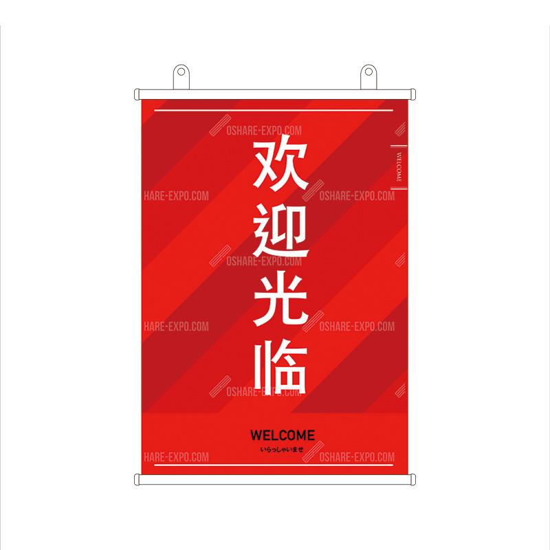 欢迎光临(いらっしゃいませ)中国語表記タペストリー①