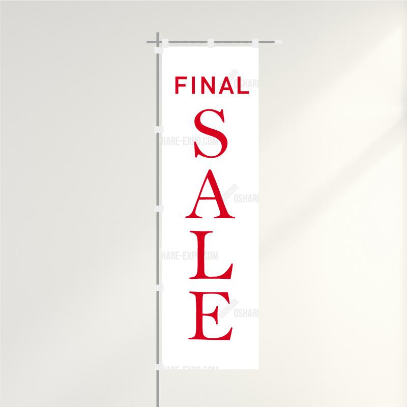のぼり「FINAL SALE」シンプル(1)