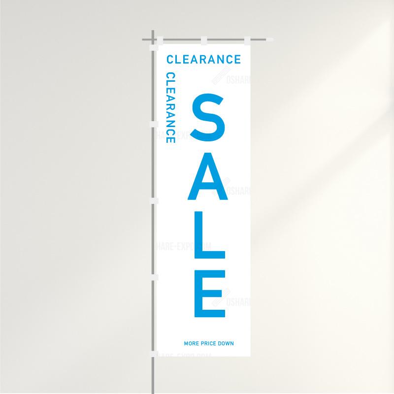 のぼり「CLEARRANCE SALE」シンプル(1)