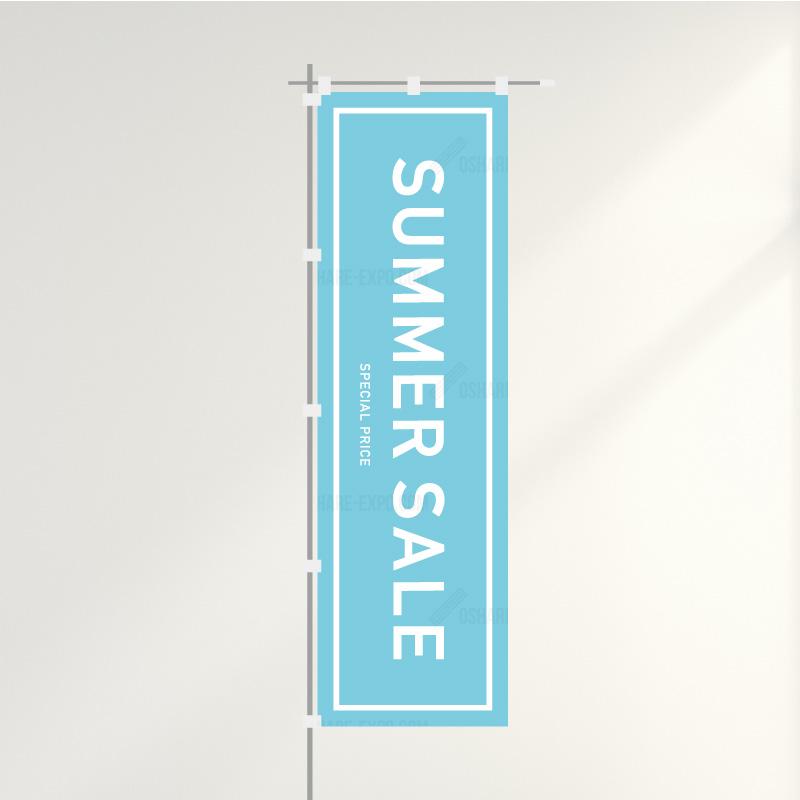 のぼり「SUMMER SALE サマーセール」シンプル(2)