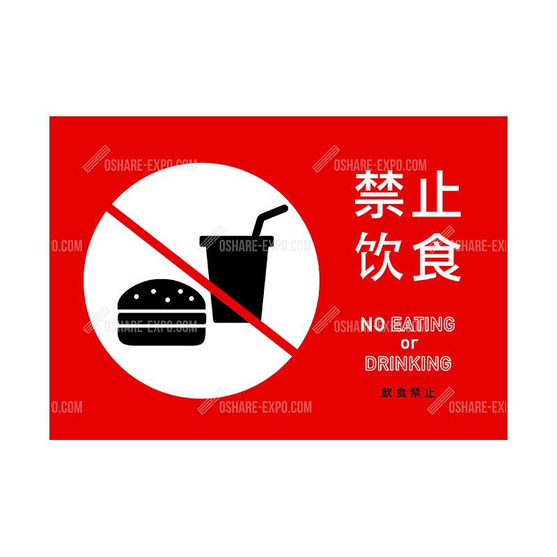 禁止饮食(飲食禁止)中国語表記① ポップ・ポスター
