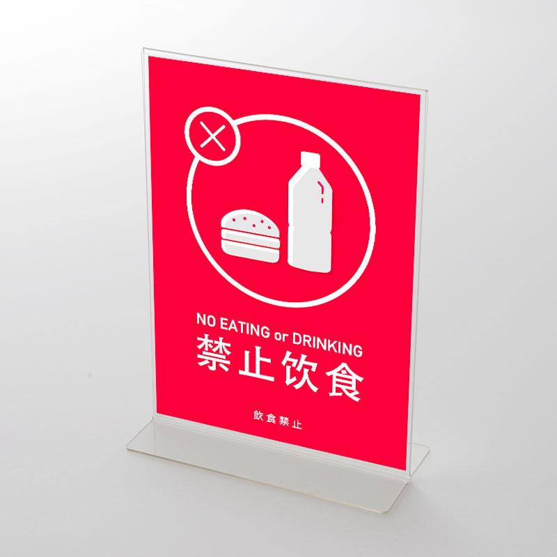 アクリルスタンドセット 禁止饮食(飲食禁止)中国語表記 POP③