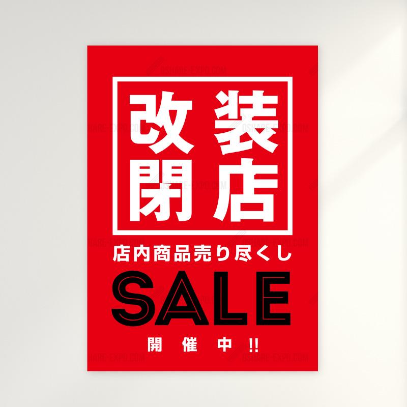 改装閉店セールA  ポップ・ポスター 販促,販促用品