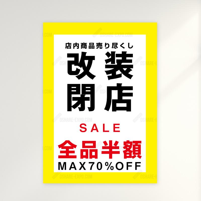 改装閉店セールB  ポップ・ポスター 販促,販促用品