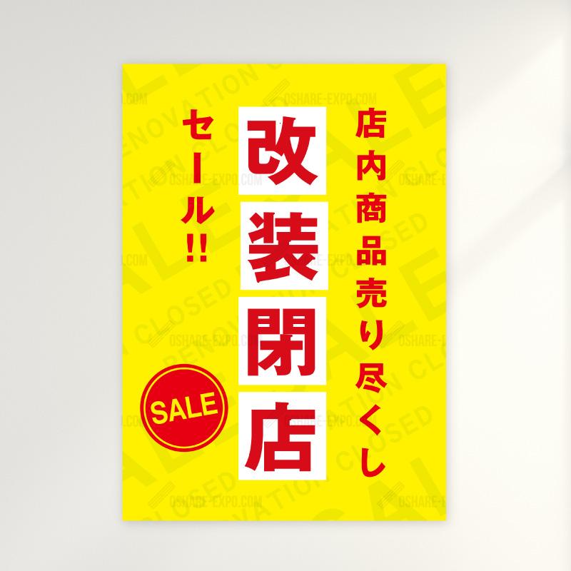 改装閉店セールC  ポップ・ポスター 販促,販促用品