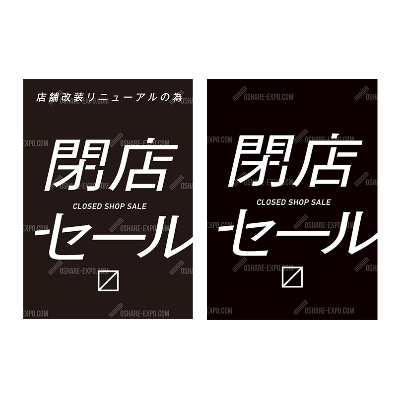 閉店セールポップ・ポスター①