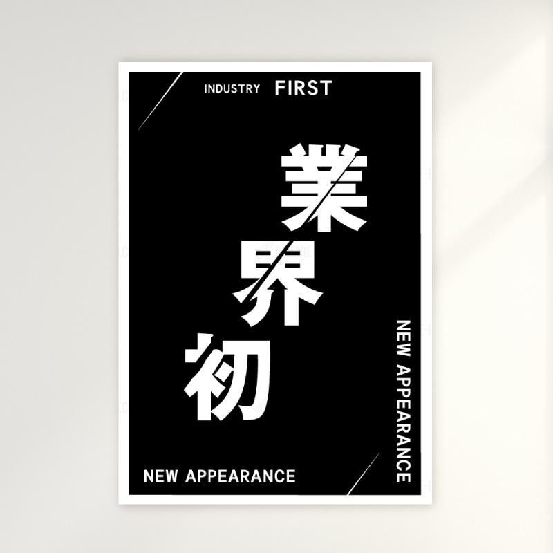 業界初 カッティングデザイン ポップ・ポスター