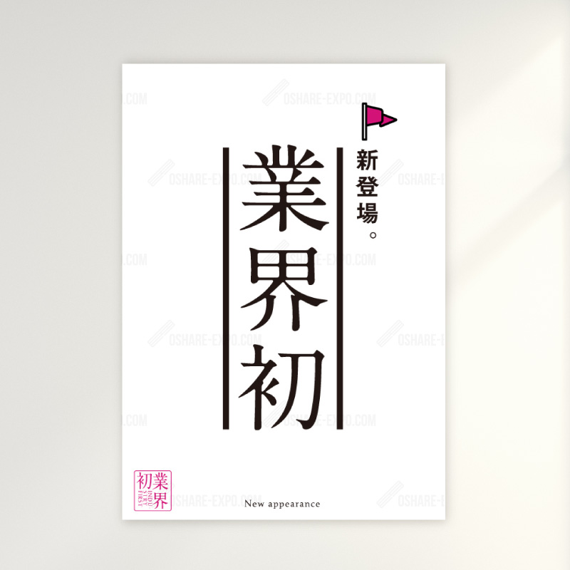 業界初 シンプル(1) ポップ・ポスター