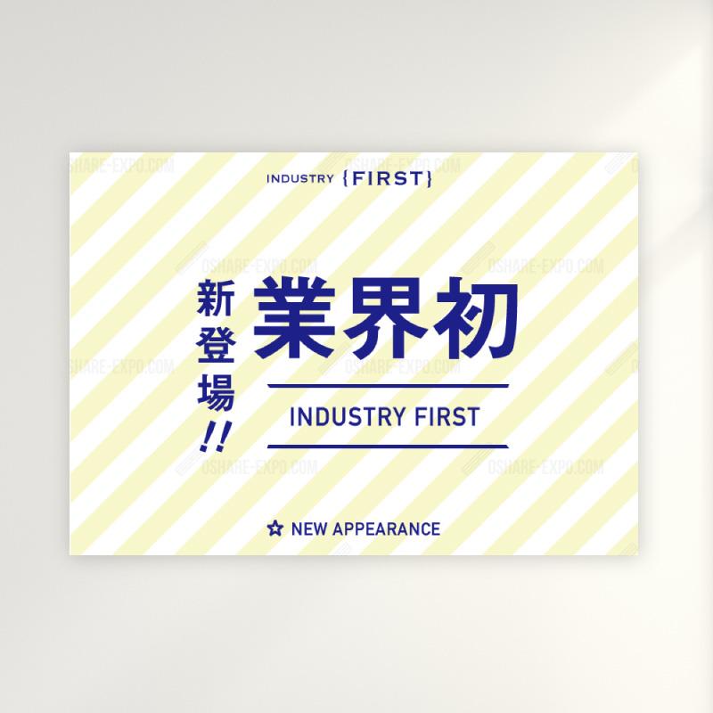 業界初 ストライプデザイン ポップ・ポスター