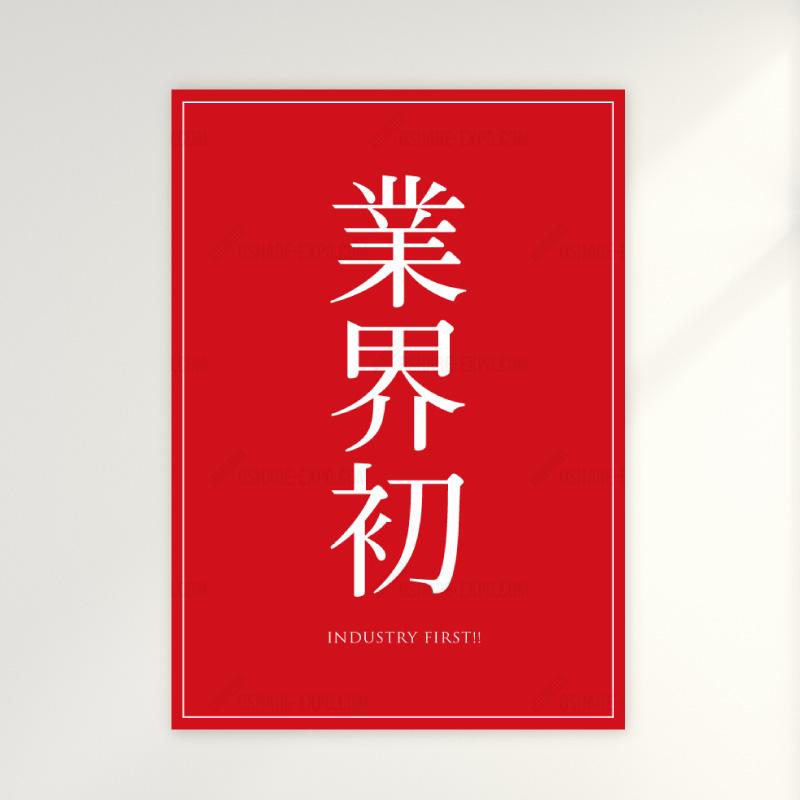 業界初 シンプル(2) ポップ・ポスター