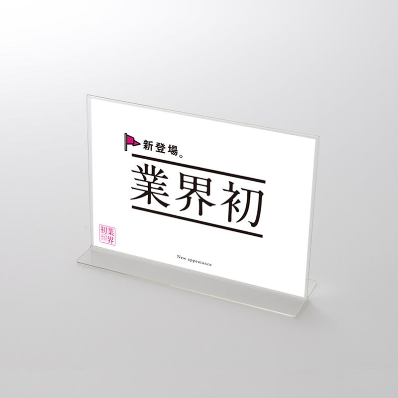 アクリルスタンドセット  「業界初 」 シンプル(1) ポップ