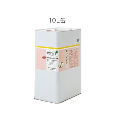 *オスモカラーウッドプロテクター(下塗り剤)