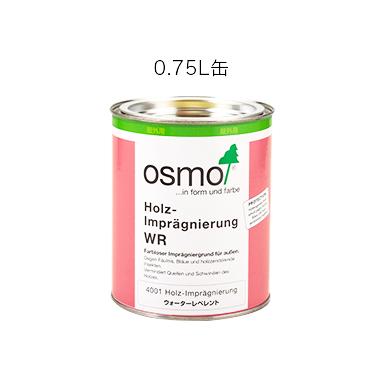 *オスモカラーWRウォーターレペレント(下塗り剤)