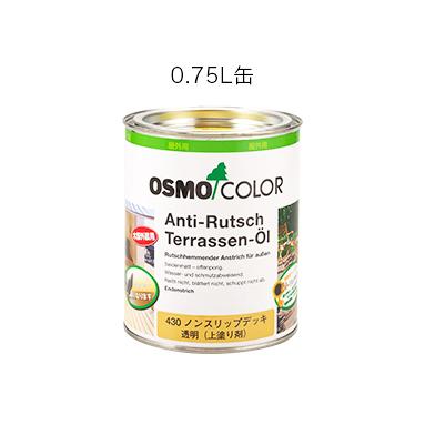 *オスモカラーノンスリップデッキ(上塗り剤)