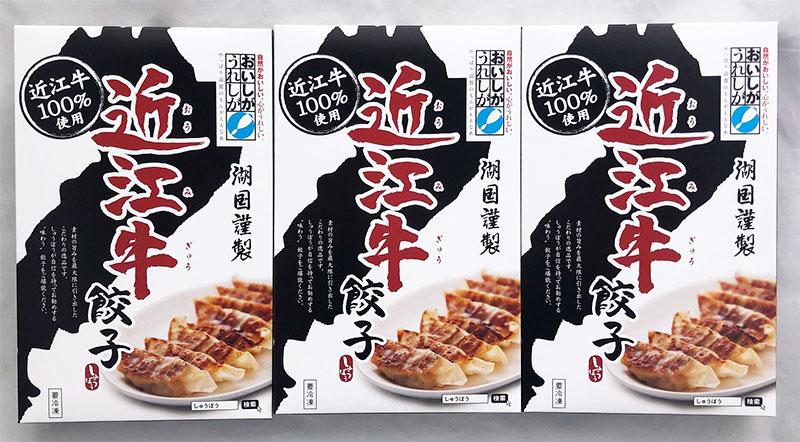 味紀行うち川 近江餃子 15個×3箱 冷凍便