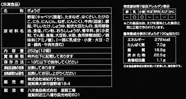"""味紀行うち川 近江餃子""""極味"""" 12個×2箱 冷凍便"""