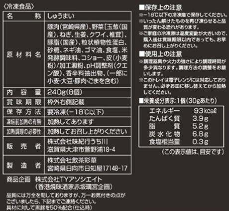 味紀行うち川 香港焼味酒家 赤坂離宮 黒豚焼売 8個×3箱 冷凍便