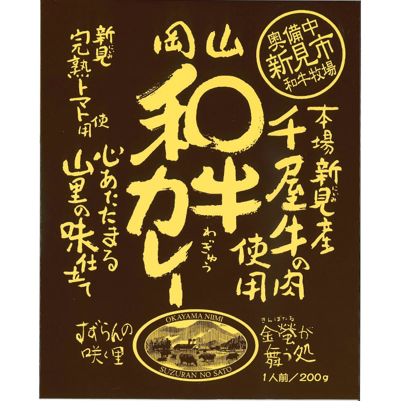 哲多すずらん食品加工 岡山和牛カレー 5食セット