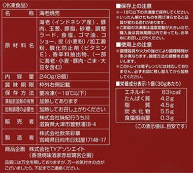 味紀行うち川 香港焼味酒家 赤坂離宮 海老焼売 8個×3箱 冷凍便