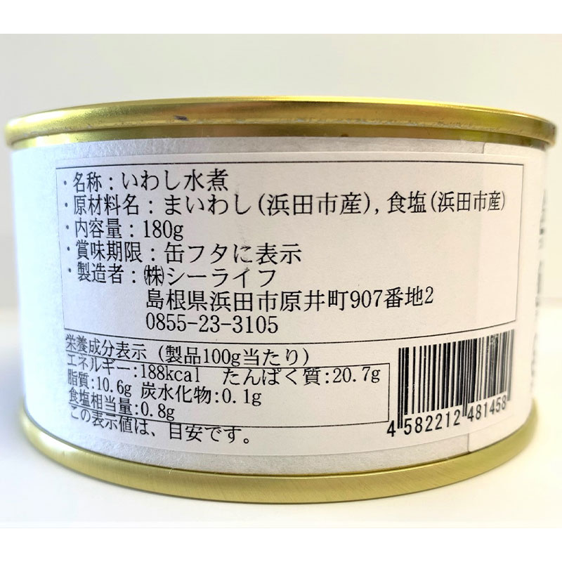 シーライフ 今朝の浜 毎朝変わる旬魚3缶セット
