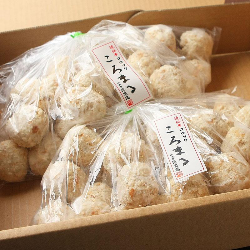 味紀行うち川 牛肉商「徳志満」近江牛ころまる 30×2袋 冷凍便