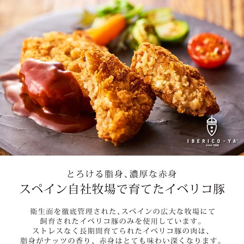 タイシコーポレーション イベリコ豚コロッケ&ミンチカツセット 冷凍便