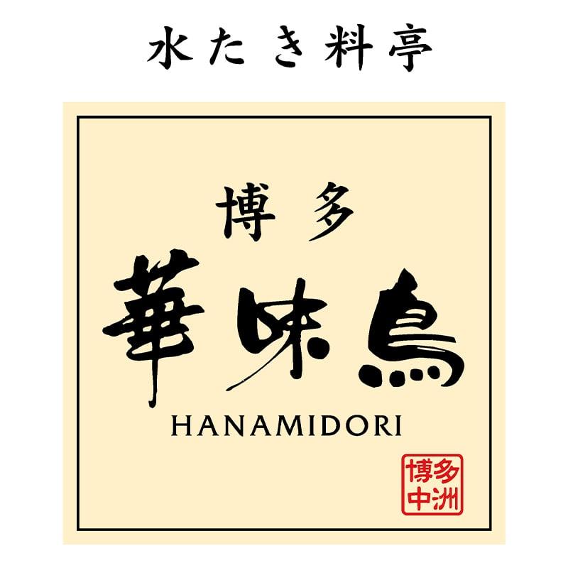 トリゼンフーズ 博多華味鳥 料亭の卵ぷりん 冷凍便 [HD-6TP]