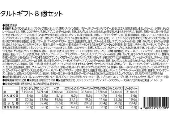 HACHIMITSU SWEETS en-nui(はちみつスイーツアンニュイ) しっとりさくさく完熟はちみつ入り ハニカムタルト 8個セット 冷凍便