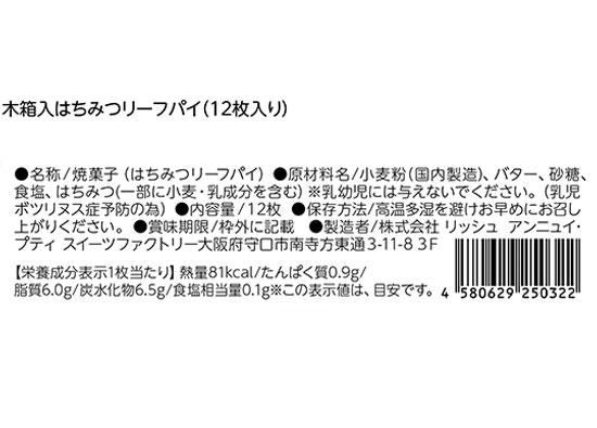 HACHIMITSU SWEETS en-nui(はちみつスイーツアンニュイ) ザクザク・カリッと香ばしいリーフパイ 12枚 常温便