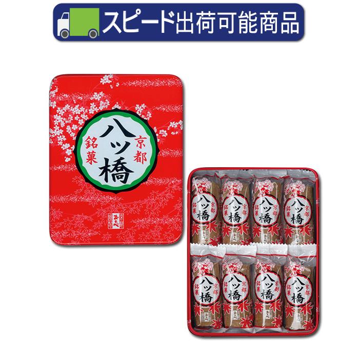 八ッ橋 缶 8袋(24枚入) 【おたべ】
