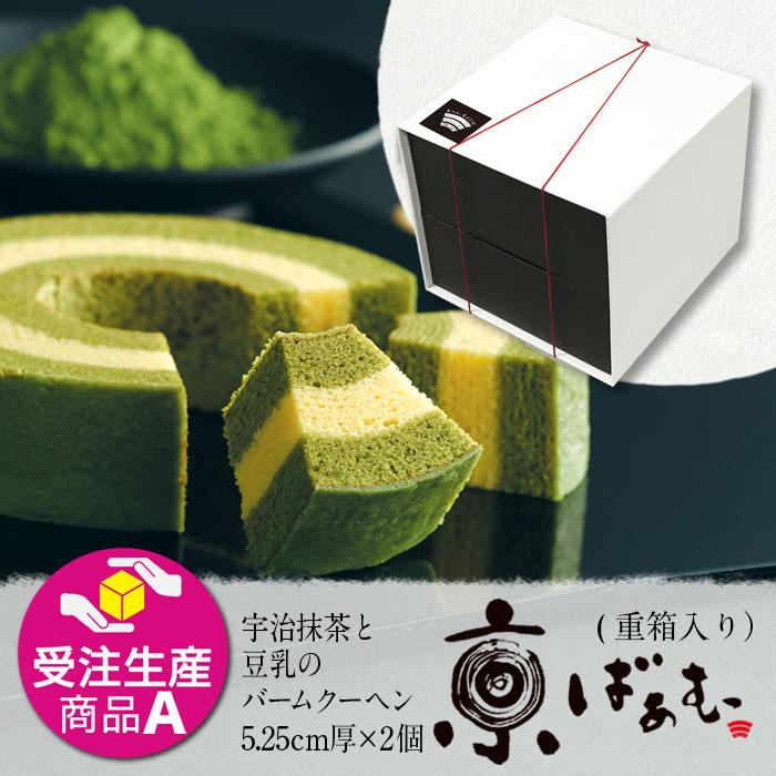 ★京ばあむ 抹茶と豆乳のバームクーヘン 5.25cm厚×2個 (重箱タイプ)【受注生産品A】【ぎをんさかい】