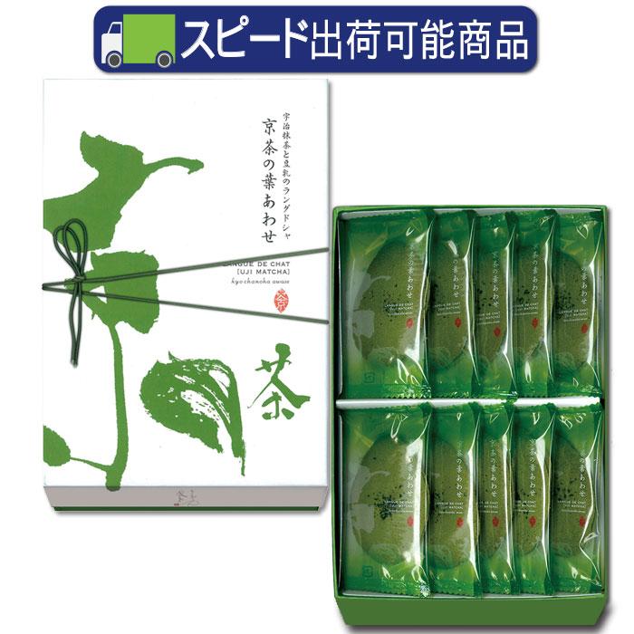 京茶の葉あわせ(抹茶) 宇治抹茶と豆乳のラングドシャ10枚入り【ぎをんさかい】