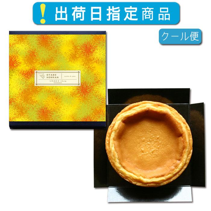 【夜の部】9月26日20時発売⇒9月27日出荷分 つきのかさ(ベイクドチーズケーキ)