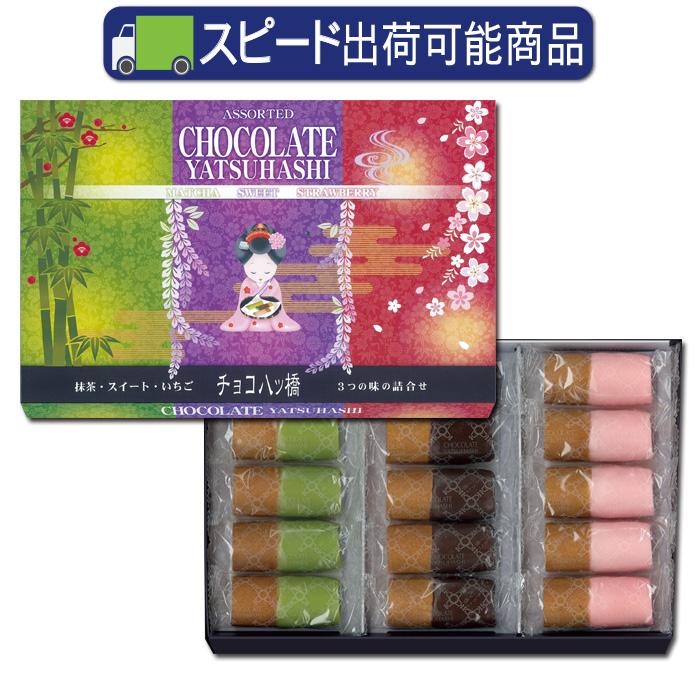 チョコ八ッ橋詰め合せ (スイート・抹茶・いちご)15袋(30枚入)【おたべ】